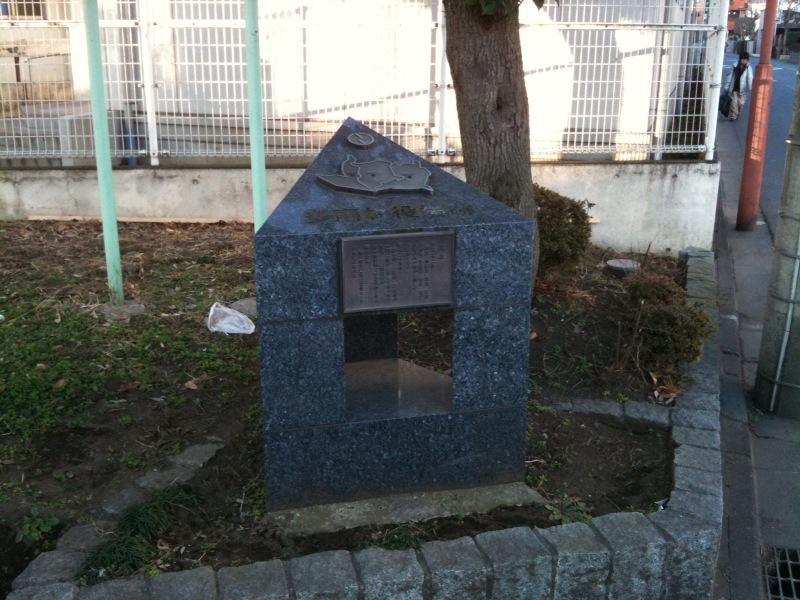 多摩村役場跡