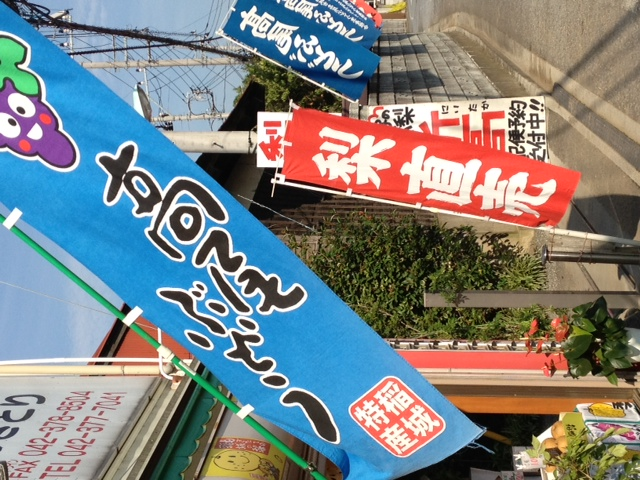 【本日の道端】稲城の梨は真っ盛り